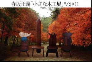 寺坂_木工展.jpg